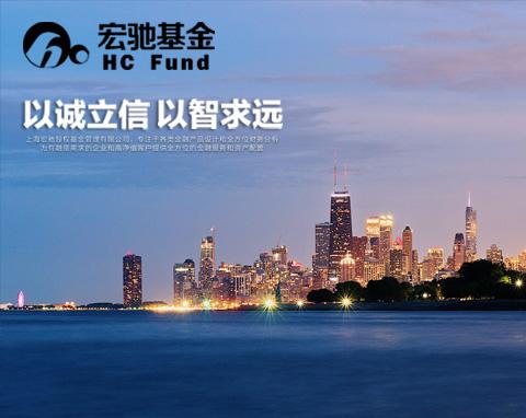 上海宏馳股權基金管理有限公司