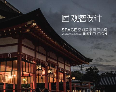 廣州觀智裝飾工程有限公司