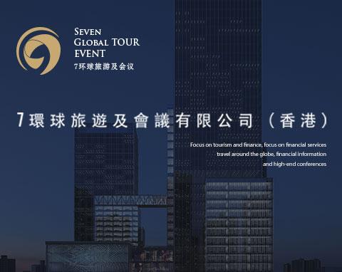 7環球旅游及會議有限公司