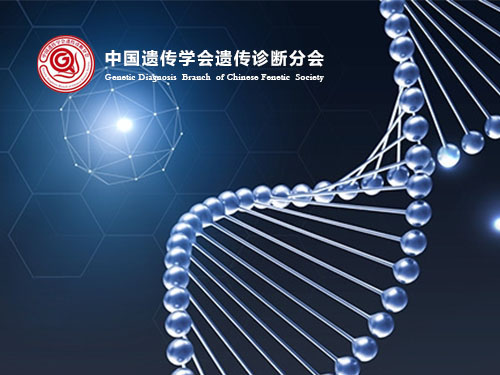 中國遺傳學會遺傳診斷分會