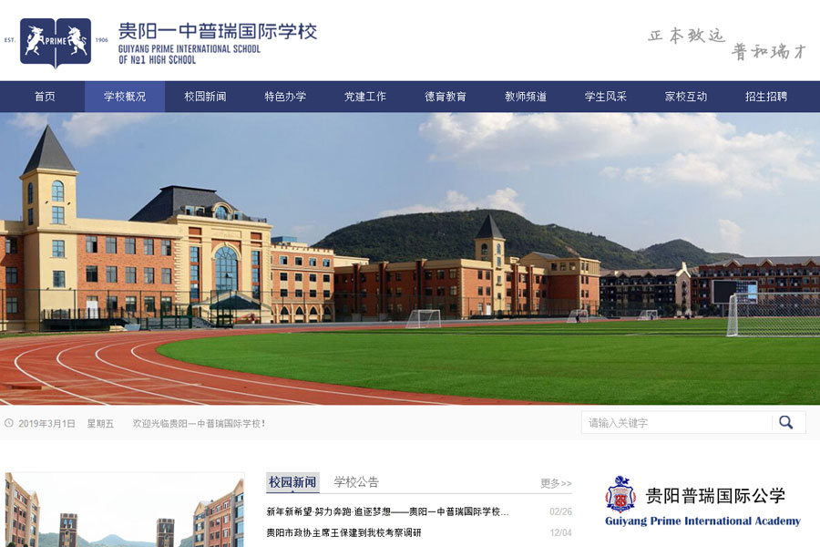 郑州驾校网站建设公司如何对网站标题进行优化