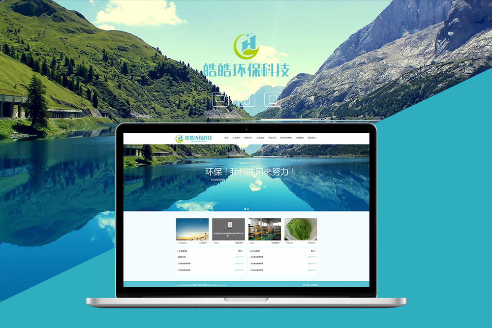 本地鄭州網站建設公司講解企業如何創建一個完美的網站