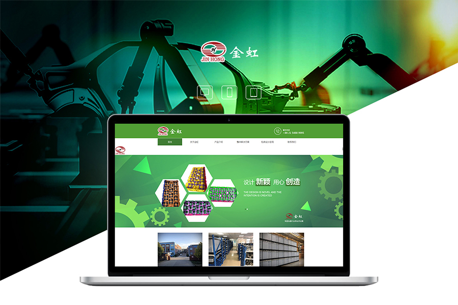 郑州网站开发公司食品类网页设计开胃的图片不能少