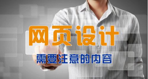 郑州网站建设公司设计中垂直导航设计技巧